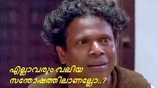 ellavarum valiya santhoshathil aanallo Malayalam Comedy Dialogues