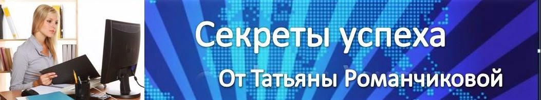Секреты успеха от Татьяны Романчиковой