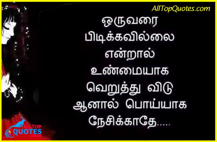 Tamil Love Quotes : Love Quotations Images All Top Quotes Telugu Quotes Tamil Quotes ...