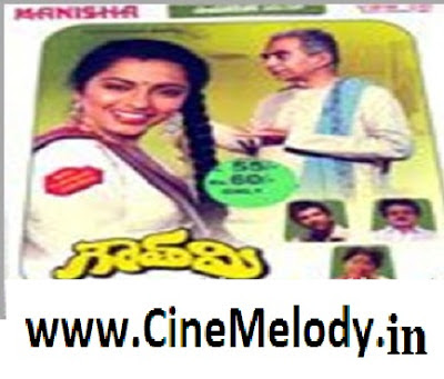 Gowthami Telugu Mp3 Songs Free  Download  1987