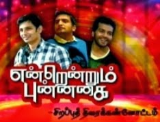Endrendrum Punnagai Sirappu Kannottam New Year Special Program Shows 01-01-2014