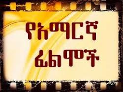 Amharic Films