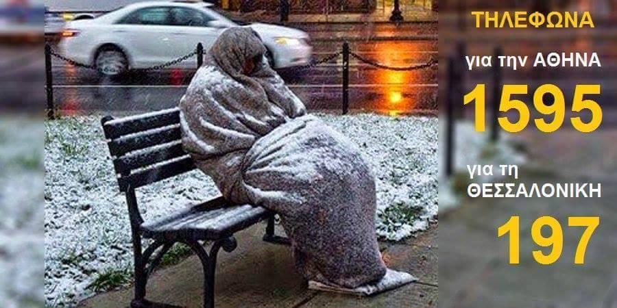 Αν δείτε άστεγους τηλεφωνείστε....