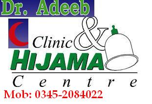 HIJAMA TRAINING COURSE FOR MALE & FEMALE (UNDER TJ TRUST Regd #0620