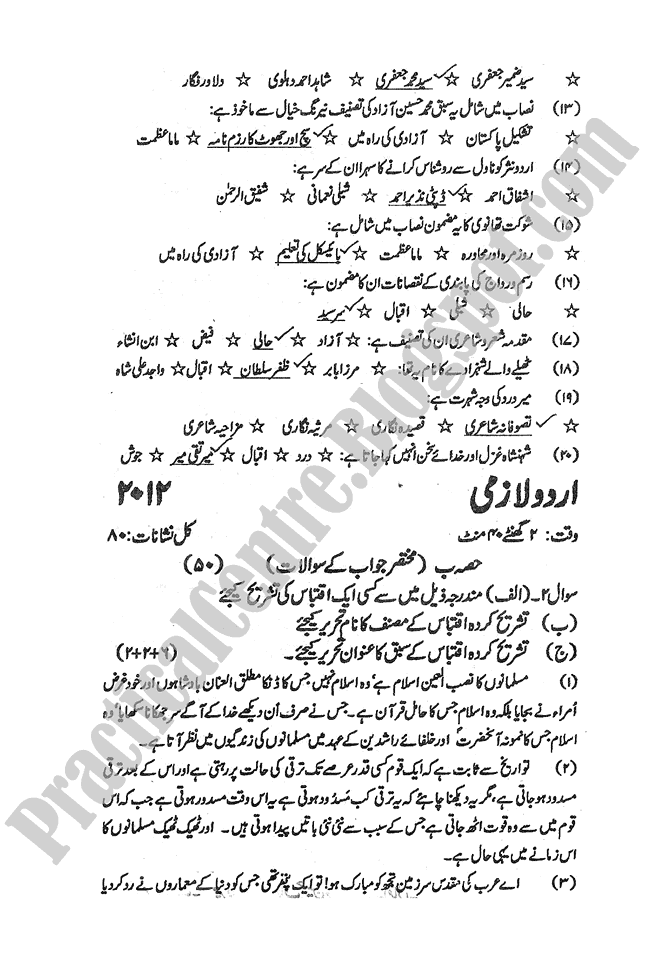 Urdu-2012-five-year-paper-class-XI
