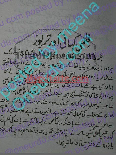 Filmi Kahani Aur Tarbooz by A. Hameed