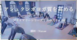 12月21日(土)アシュタンガヨガの質を高めるWS/Nanae先生