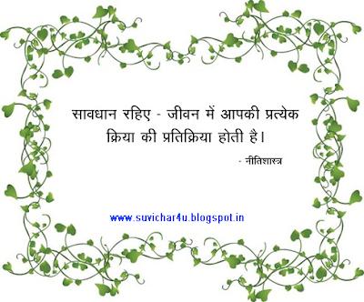 Saawadhan rahiye-jiwan men apki pratyek kriya ki pratikriya hoti hai.