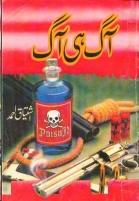 Aag Hi Aag by Ishtiaq Ahmad