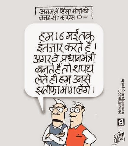 congress cartoon, narendra modi cartoon, bjp cartoon, cartoons on politics, indian political cartoon