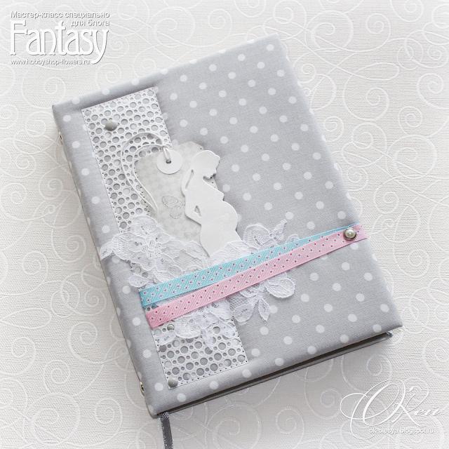 дневник беременности своими руками шаблон скачать бесплатно - фото 6