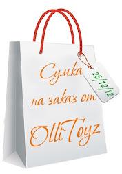 Конфета Olli Toyz
