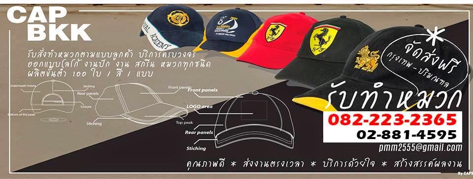 ผลิตหมวก โรงงานทำหมวก แบบหมวก