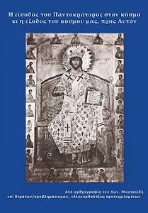 5. Η είσοδος του Παντοκράτορος στον κόσμο και η έξοδος του κόσμου μας προς Αυτόν