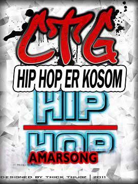 Hip Hop Er Kosom - Bangla Hip Hop Mp3 Song