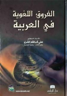الفروق اللغوية في العربية