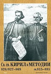 Св.св.Кирил и Методи