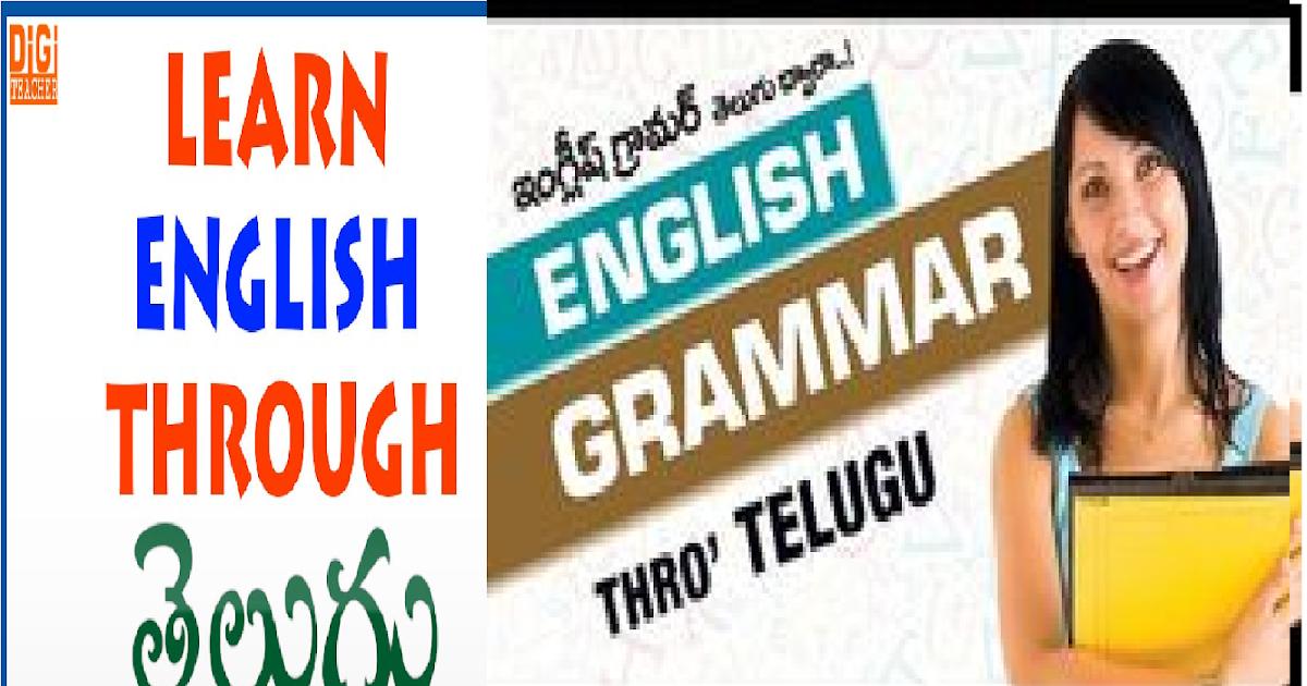 Learn english grammar through telugu ap telangana complete information about teachers