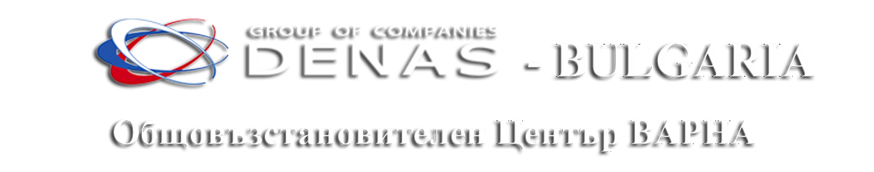 DENAS - CENTER BULGARIA