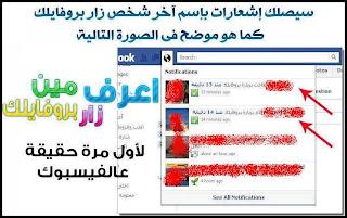 بعض الخدع الهاكرز إنتشارا على الفيسبوك 1012348_505994049472144_2137869639_n