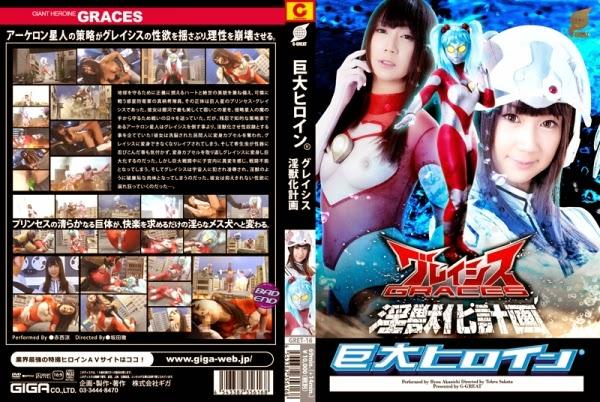 GRET-16 Gigantic Heroine (R) Graces Slutification Project, Ryou Akanishi