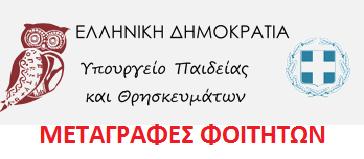 Μεταγραφές Φοιτητών