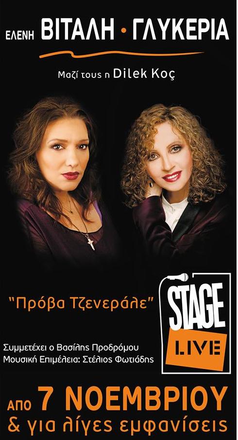 Stage Γλυκερία Βιτάλη