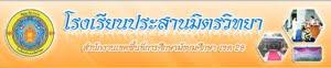 โรงเรียนประสานมิตรวิทยา  สพม.28