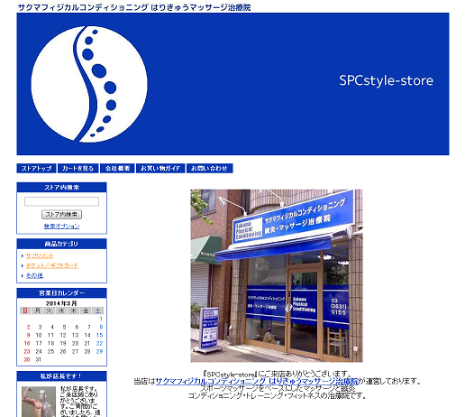 Yahoo! JAPAN ショッピング SPCstyle-store