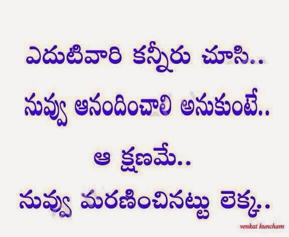 Nice Quotations Love Failure Quotes in Telugu - Images,Wall PaPers,