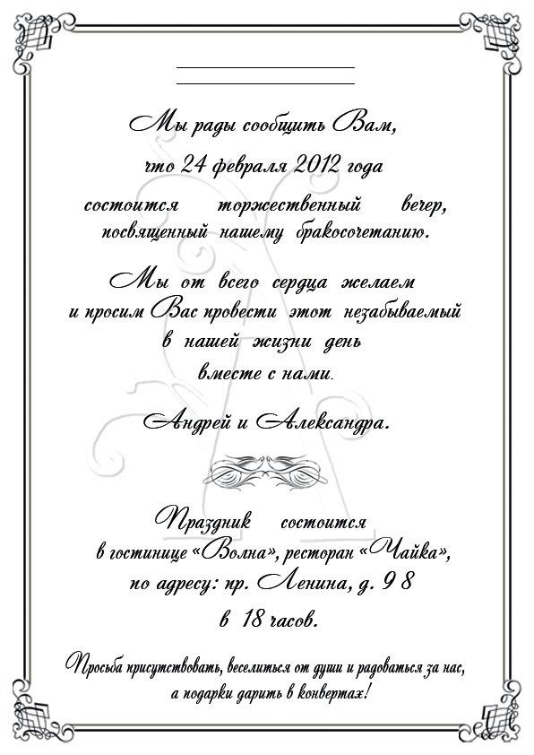 Приглашение текст официальный
