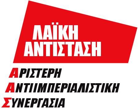 Λαϊκή Αντίσταση - Αριστερή Αντιιμπεριαλιστική Συνεργασία