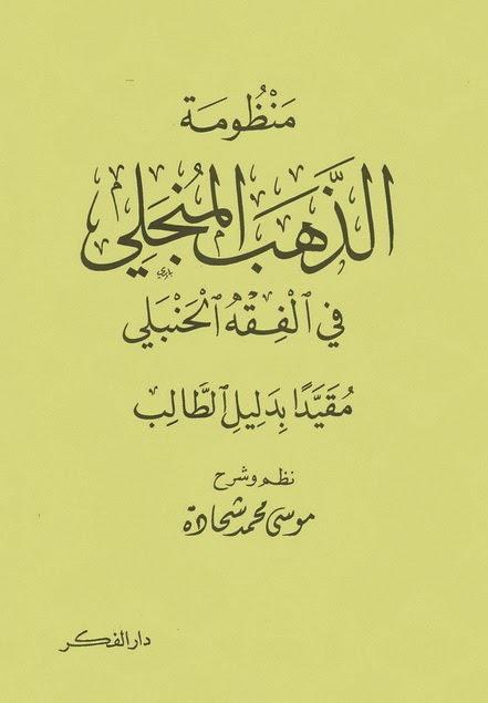 منظومة الذهب المنجلي في الفقه الحنبلي - نظم وشرح موسى محمد شحادة