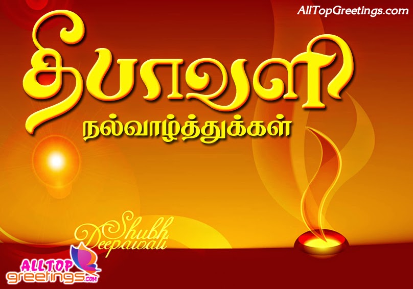 Tamil diwali greeting cards wblqual suggestions online images of deepavali greetings in kannada greeting card m4hsunfo Choice Image