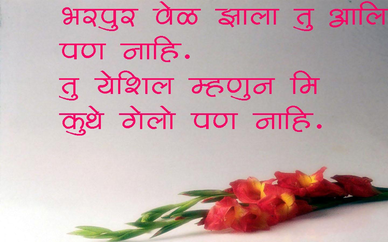 marathi wallpaper for facebook