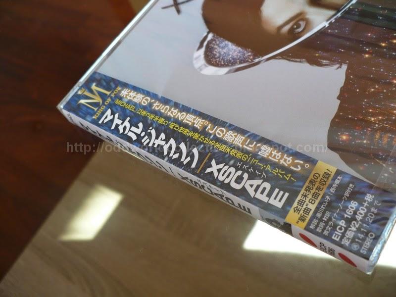 michael jackson xscape eicp 1606 japan regular edition 4547366218046