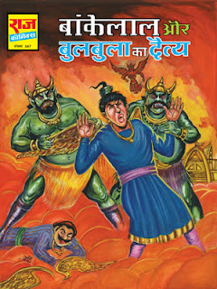 BULBULA KA DAITYA (Bankelal Hindi Comic)