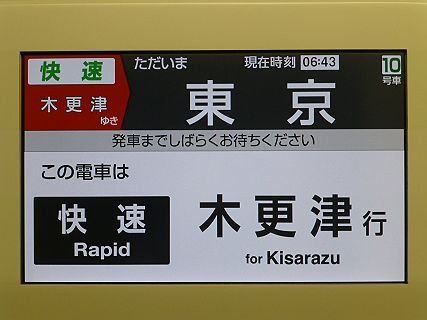 京葉線 E233系 木更津行き案内