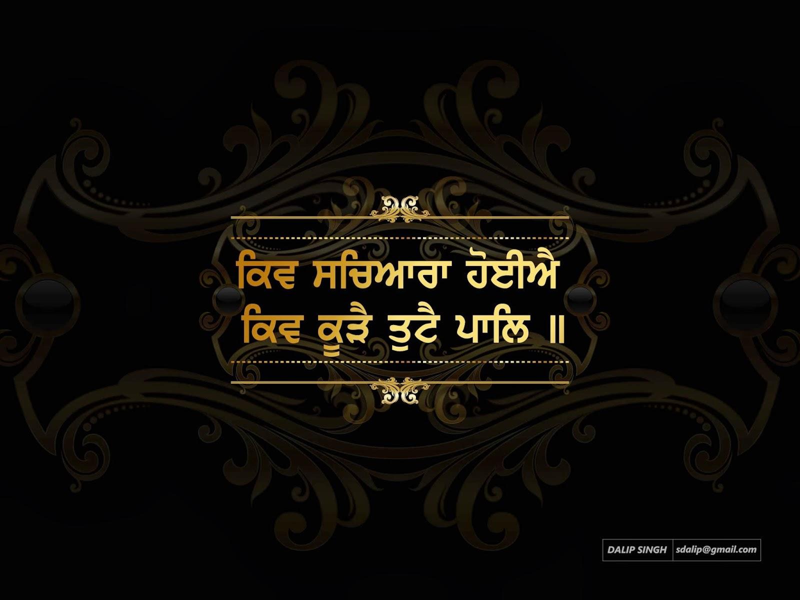 sikhi wallpaper