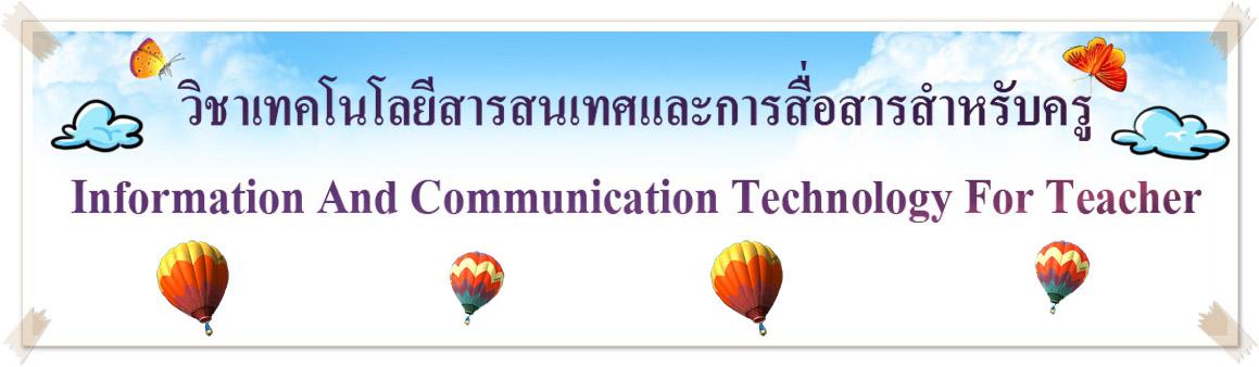 วิชาเทคโนโลยีสารสนเทศและการสื่อสารหรับครู