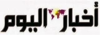 اخبار اليوم akhbar day : أخبارك من كل مكان