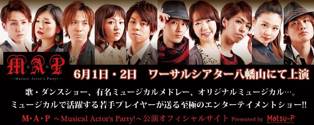 M・A・P〜Musical Actor's Party〜  公演オフィシャルサイト