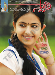 Swathi Weekly 14th Jan2014 Edition Latest