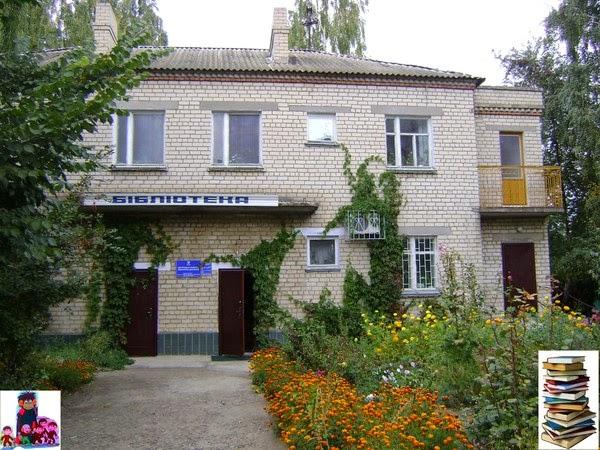 Каховська районна бібліотека для дітей