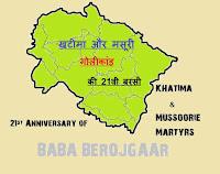 21st Anniversary of Khatima & Mussoorie Martyrs 01-09-2015 - BABA BEROJGAAR