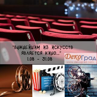 """+++Тематическое задание """"Важнейшим из искусств является кино... до 31/08"""