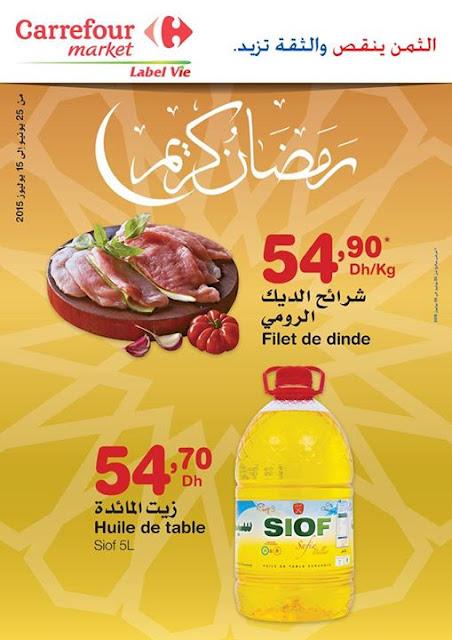 carrefour market ramadan 2015