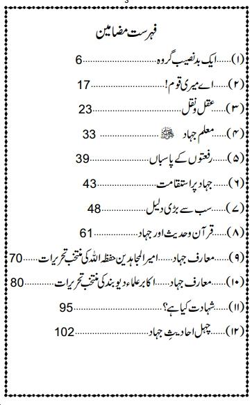 Tuhfa-e-Jihad pdf