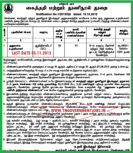 Applications are invited for Office Assistant Post in Department of Handlooms and Textiles Chennai