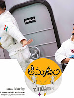 Amrutham Chandamamalo Movie Wallpapers-cover-photo